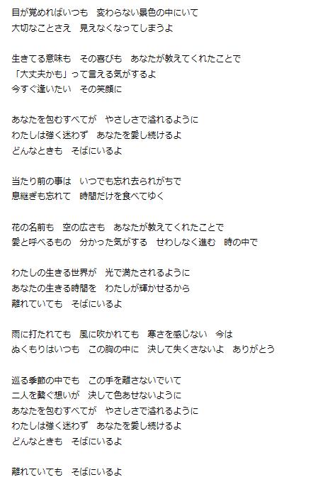 歌詞flower.png